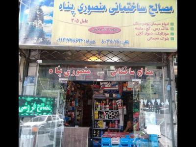مصالح ساختمانی منصوری پناه - مصالح یوسف آباد - مصالح ساختمانی خیابان جهان آرا - ابزار آلات یوسف آباد