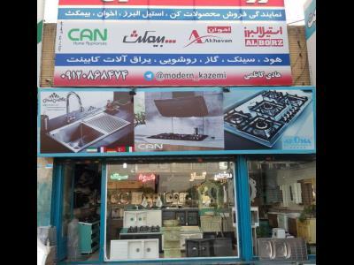 فروشگاه مدرن - فروشگاه مدرن چهاردانگه - هود - سینک - گاز چهاردانگه