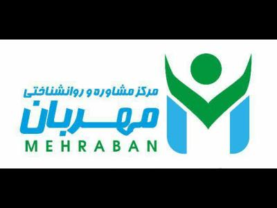 مطب دکتر فاطمه گیوی - مرکز مشاوره روانشناختی مهربان - متخصص روانشناسی خانم و روانشناس - خوب - کودک - نوجوان - اسلامشهر - حومه تهران