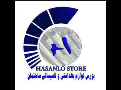 فروشگاه حسن لو - لوله و اتصالات حسن لو بومهن - لوله و اتصالات حسن لو شادآباد