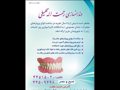 دندانسازی رحمت اله سهیلی