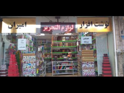 فروشگاه امیران