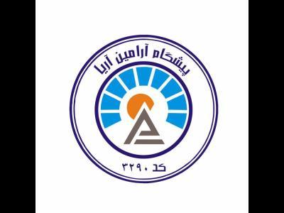 شرکت نمایندگی بیمه ایران پیشگام آرامین آریا (3290)