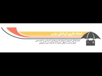 امداد باتری ایران - امدادباتری ایران