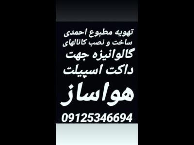 تهویه مطبوع احمدی