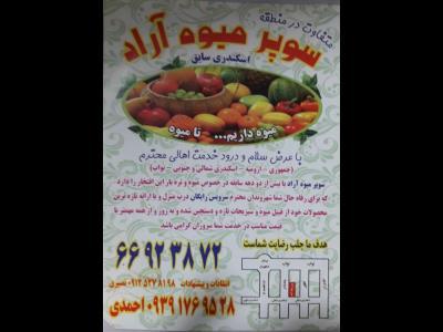 سوپر میوه آراد
