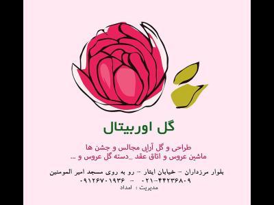 گل اوربیتال - رز - خدمات کیک و گل آرایی - سورپرایز تولد - ماشین عروس - منطقه 2 - مزداران - تهران