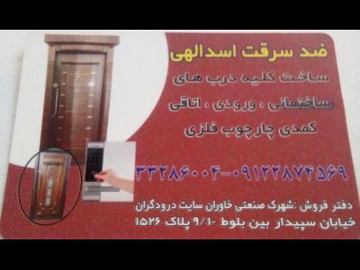 ضد سرقت اسد الهی - درب ضد سرقت و داخلی اسدالهی - درب ضد سرقت