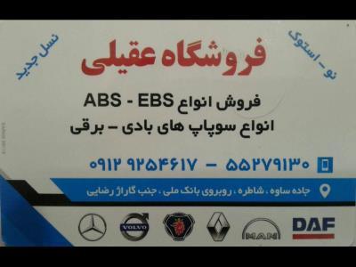 فروشگاه ABS-EBS تریلی - قطعات ماشین های سنگین