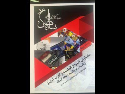 اتیکت بافی سلاطین - اتیکت بافی محدوده هفت تیر - بازار تهران - چهارراه استانبول - اتیکت بافی - منطقه6