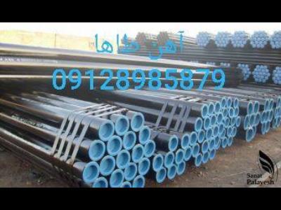 آهن طاها - لوله آهنی شاد آباد - لوله مانیسمان بازار آهن