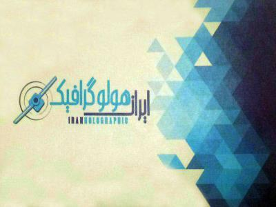 ایران هولوگرافیک