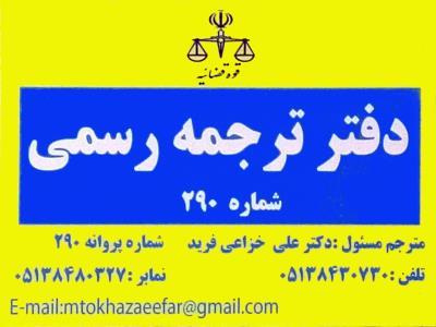 دفتر ترجمه رسمی290 مشهد