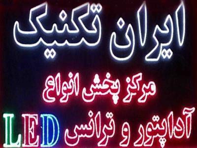 فروشگاه ترانس ایران تکنیک