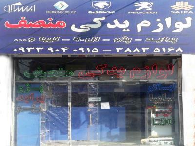 لوازم یدکی منصف - لوازم یدکی خودرو در مشهد - بلوار پیروزی