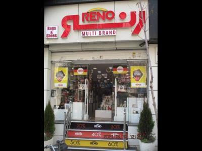 فروشگاه رنو ونک - کیف و کفش رنو - فروشگاه رنو ونک - نمایندگی رنو