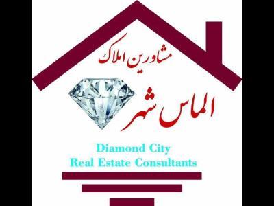 املاک الماس شهر - املاک در پردیس - مسکن در پردیس