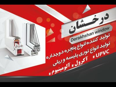 پنجره درخشان - درب و پنجره دوجداره یو پی وی سی - انواع توری - نارمک - منطقه 8 - تهران
