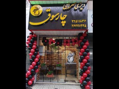 دیزی سرای چار سوق - دیزی سرا در مجیدیه شمالی - رستوران محدوده مجیدیه شمالی