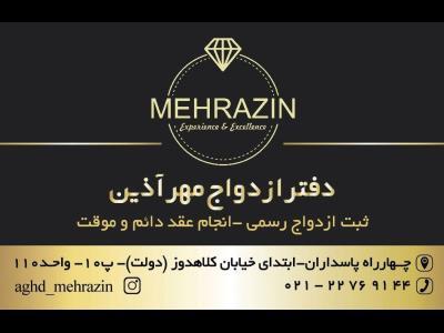 دفترازدواج مهرآذین - خیابان دولت - دفتر ازدواج - پاسداران -  شمال تهران