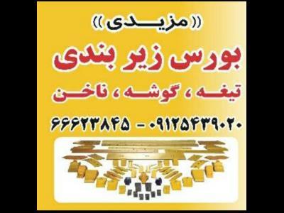 فروشگاه ایران یدک