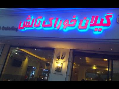 گیلان خوراک تالش - رستوران گیلانی در بلوار فردوس - غذاهای شمالی در آیت الله کاشانی - رستوران غذاهای محلی در صادقیه - رستوران گیلانی در منطقه 5