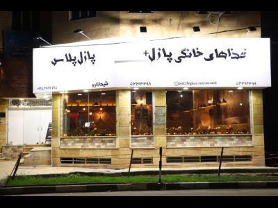 رستوران پازل پلاس