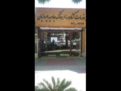 خدمات کشاورزی خاک جاوید ایرانیان