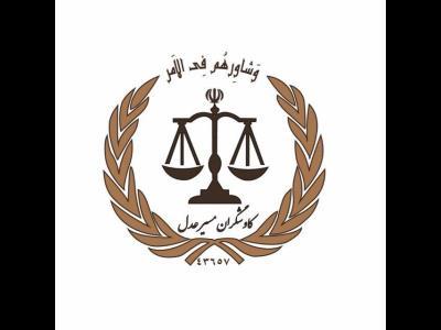 موسسه حقوقی کاوشگران مسیر عدل
