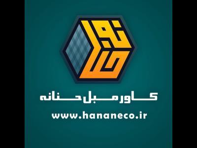 فروشگاه حنانه (پیراهن مبل) - کاور مبل - پیراهن مبل - روتختی - اسلامشهر - قلعه میر