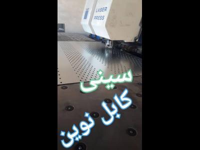 سینی کابل نوین - سینی مش - سینی کابل - سبدکابل - لاله زار شمالی - منطقه 12 - تهران
