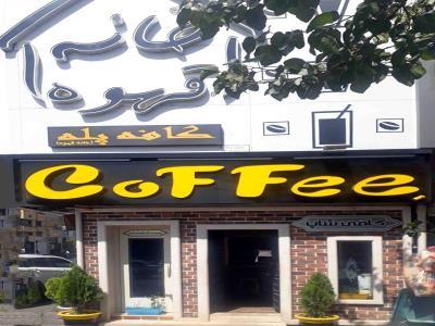 کافه پله - ( خانه قهوه ) - سرو قهوه و نوشیدنی سرد و گرم - منطقه طلاب و طبرسی مشهد / مقهى - یقدم القهوة والمشروبات الساخنة والباردة - منطقتی طلاب وطبرسی فی مشهد