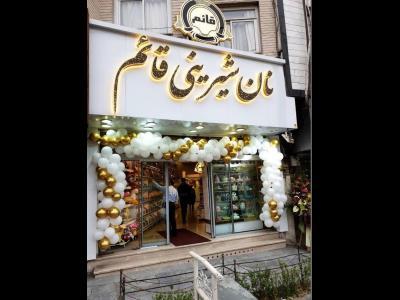 نان و شیرینی قائم - شیرینی سرا - قنادی - پیروزی - نیرو هوایی