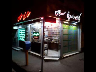 عطاری سلمان ( افراسیابی ) - عطاری در خیابان پرستار - خیابان پرستار - خیابان پیروزی - منطقه 14 - تهران
