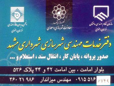 دفتر خدمات مهندسی شهرسازی در مشهد - دفتر مهندسی 215 / مکتب خدمات الهندسة الحضریة فی مشهد - مکتب هندسی 215
