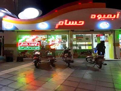 آبمیوه حسام ، آبمیوه و بستنی در مشهد - بلوار وحدت / عصیر وآیس کریم فی مشهد - بولیفارد وحدت