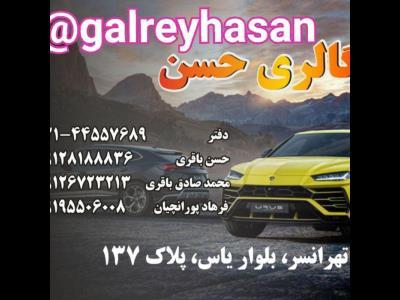 اتو گالری حسن - نمایشگاه ماشین - تهرانسر - غرب تهران - منطقه 21
