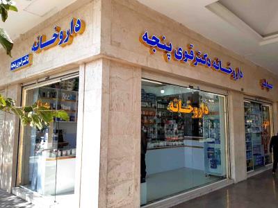 داروخانه دکتر قوی پنجه - داروخانه در مشهد - خیابان نواب صفوی / صیدلیة فی مشهد - شارع نواب صفوی