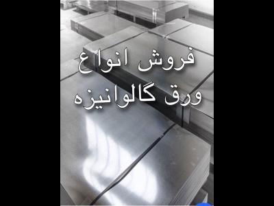 بورس ورق گالوانیزه مهدی - بورس ورق گالوانیزه درشادآباد - بورس ورق گالوانیزه درمنطقه17