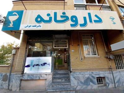 داروخانه دکتر قلعه جوقی - داروخانه در مشهد - ساخت داروهای ترکیبی - بلوار وکیل آباد