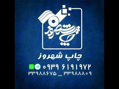 چاپ شهروز - چاپ هولوگرام - لیبل - چاپ دیجیتال - بهارستان