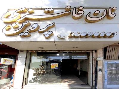 نان فانتزی پروین - نان فانتزی در مشهد - نان حجیم و رژیمی - بلوار وکیل آباد
