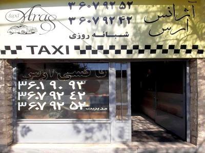 آژانس شبانه روزی ارس - تاکسی تلفنی در مشهد - آژانس در مشهد - انجام امور بانکی - خرید روزانه مشترکین- بلوار سید رضی