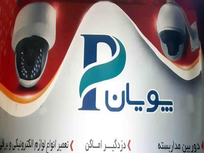خدمات فنی و تعمیرات پویان - دوربین مداربسته در مشهد - بلوار سیدرضی