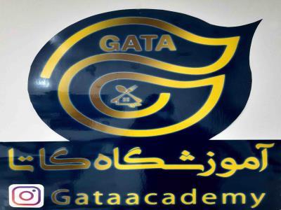 آموزشگاه فنی حرفه ای گاتا - آموزش هتلداری در مشهد- آموزش خدمات تغذیه  در مشهد - بلوار دانشجو