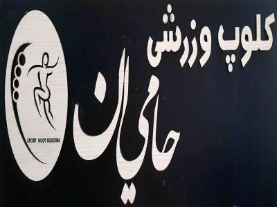 کلوپ ورزشی حامیان ( ویژه بانوان )  - باشگاه ورزشی بانوان در مشهد - باشگاه بدنسازی بانوان در مشهد -  ایروبیک - فیتنس - پلاتس - زومبا - بلوار سیدرضی