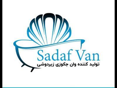 تولیدی صدف وان - وان - جکوزی - زیر دوشی - شهریار - حومه تهران - تهران