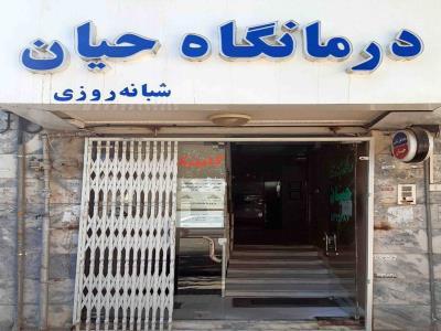 درمانگاه حیان - درمانگاه در مشهد - خدمات پرستاری - مامائی - پزشکی - نوار قلب - جراحی سرپایی - خیابان امیرکبیر
