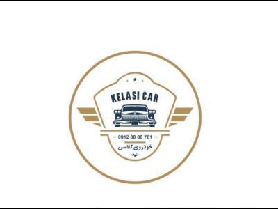 اتو کلاسی ( نمایشگاه خرید فروش اتومبیل های صفر ایرانی و خارجی) - نمایشگاه اتومبیل - انقلاب - ستار خان - میدان پاستور - میدان حر