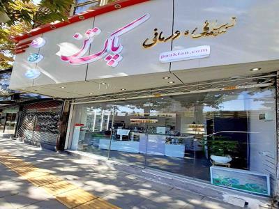 فروشگاه پاک تن - لوازم آرایشی و  بهداشتی در مشهد - لوازم  آرایشی و بهداشتی ارگانیک در مشهد - گن - بلوار وکیل آباد